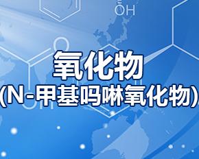 氧化物(N-甲基吗啉氧化物)