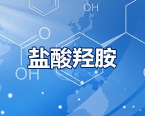 上海盐酸羟胺
